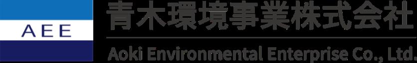 青木環境事業株式会社