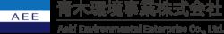 青木環境事業株式会社|産業廃棄物処理施設|水素ステーション|エネルギー事業